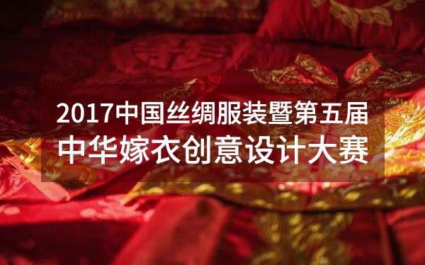 2017中国丝绸服装暨第五届 中华嫁衣创意设计大赛