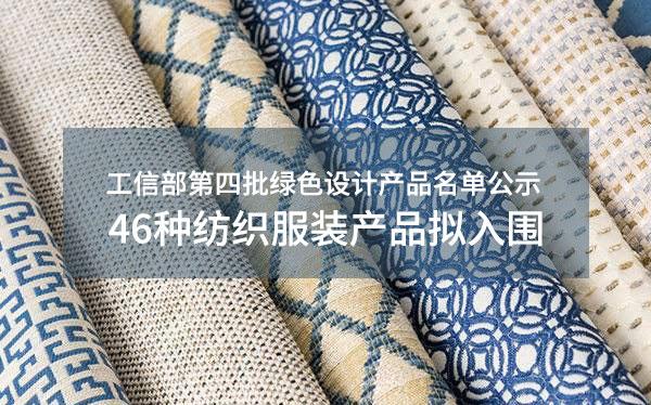 工信部第四批绿色设计产品名单公示  46种纺织服装产品拟入