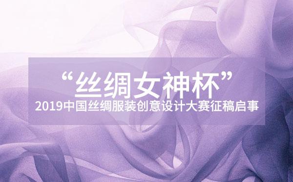 """""""丝绸女神杯"""" 2019中国丝绸服装创意设计大赛征稿启事"""