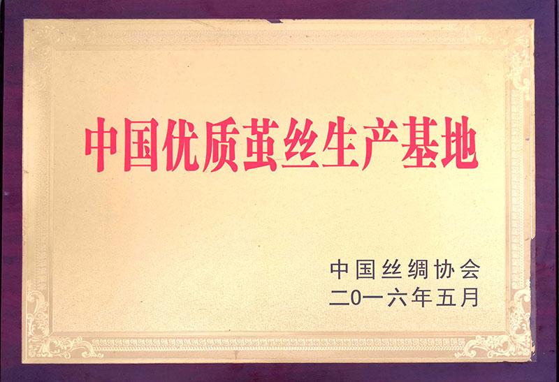 中国优质茧丝生产基地